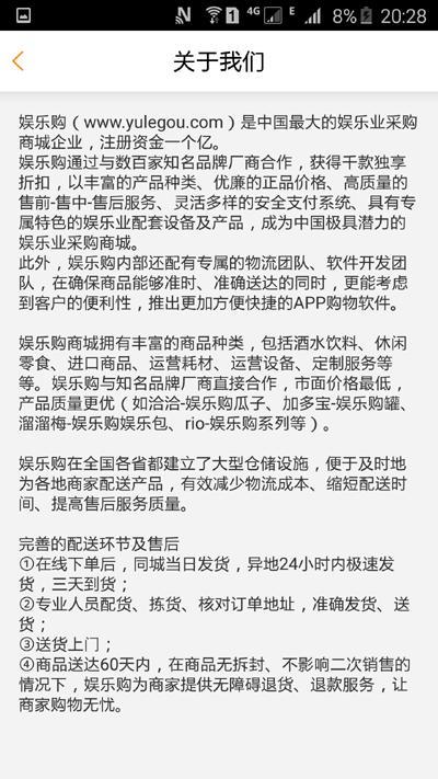 南京娱乐购O2O